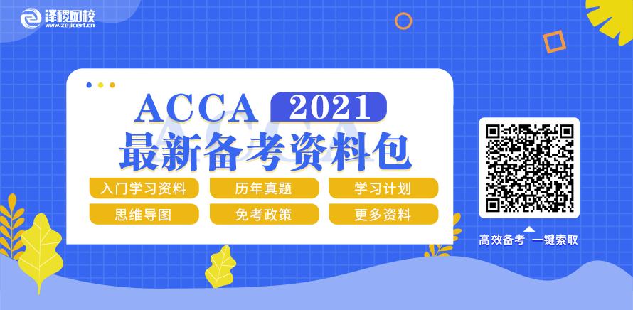 2021年最新备考资料包