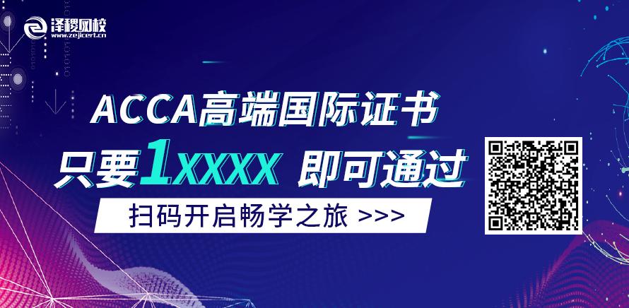 ACCA 1xxx元通过