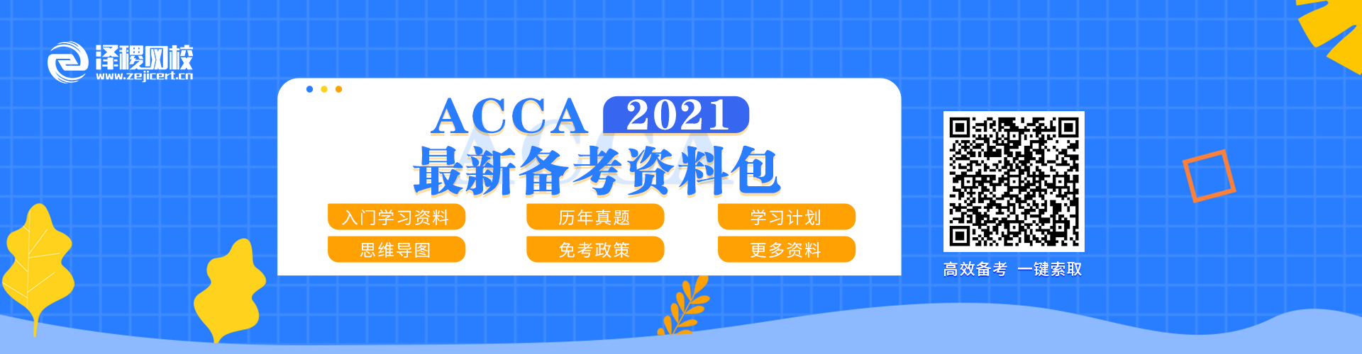 2021年ACCA备考资料