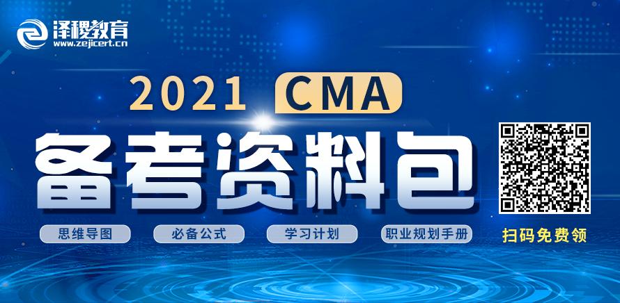 CMA备考资料包