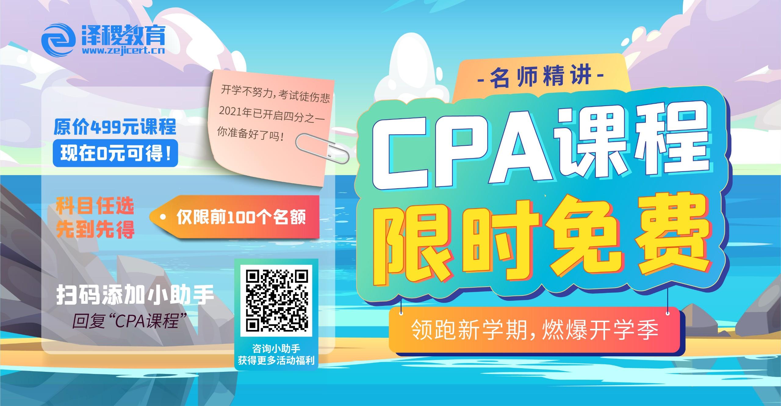 CPA零基础课程