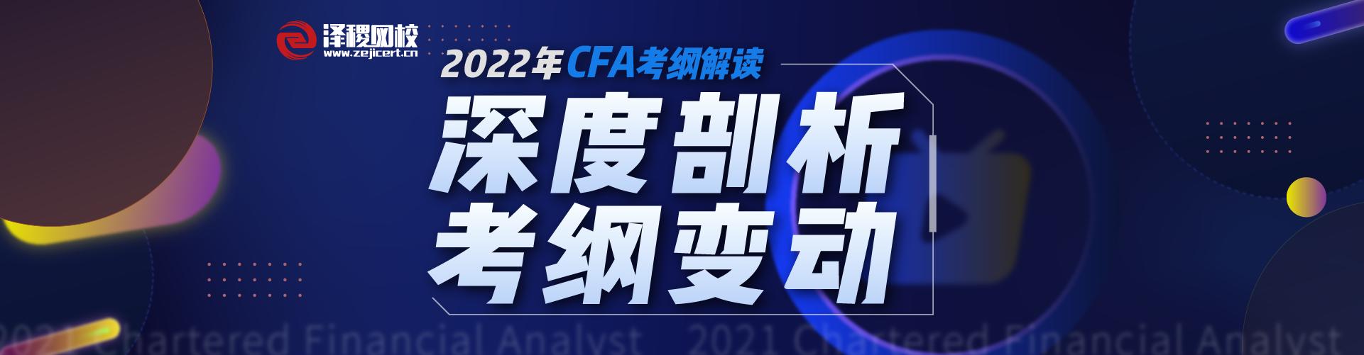 CFA考纲变化