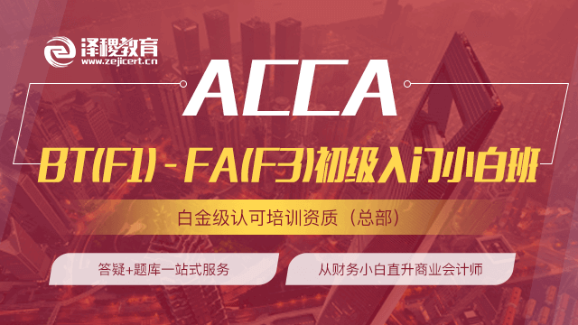 ACCA BT(F1) - FA(F3)初级入门小白班