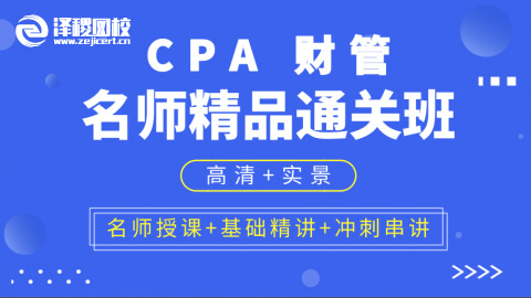 CPA名师精品通关班 财务成本管理