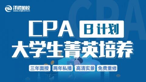大学生CPA菁英培养B计划
