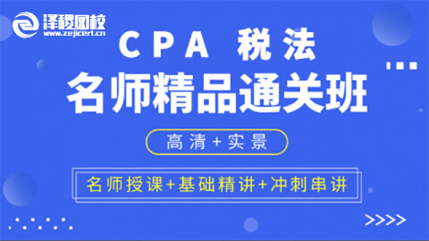 CPA名师精品通关班 税法