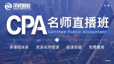 CPA名师直播班(三年)