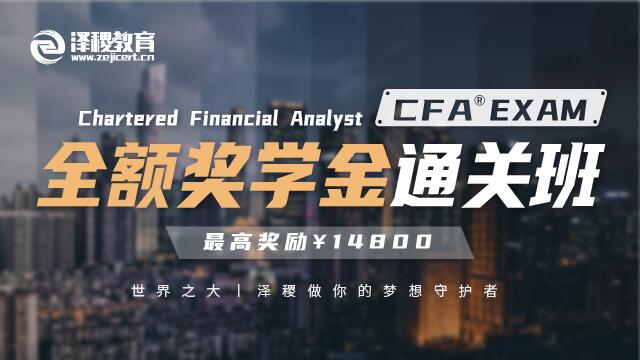 CFA®全额奖学金通关班