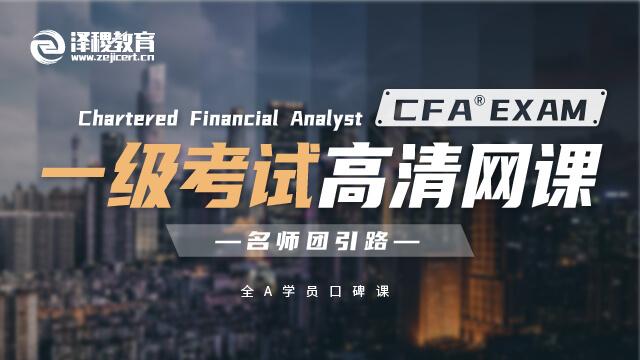 CFA®一级高清网课