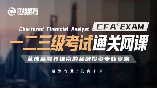CFA®一二三级考试通关网课(五年)