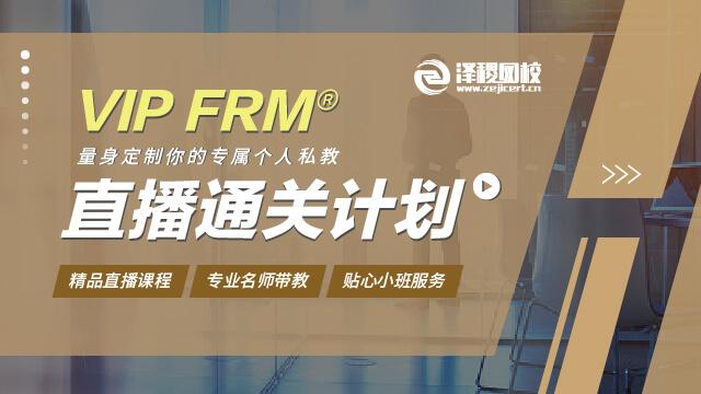 VIP FRM®直播通关计划