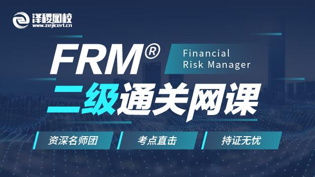 FRM®二级高清网课