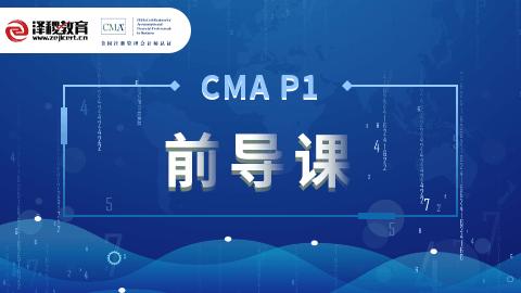 CMA Part 1  前导课