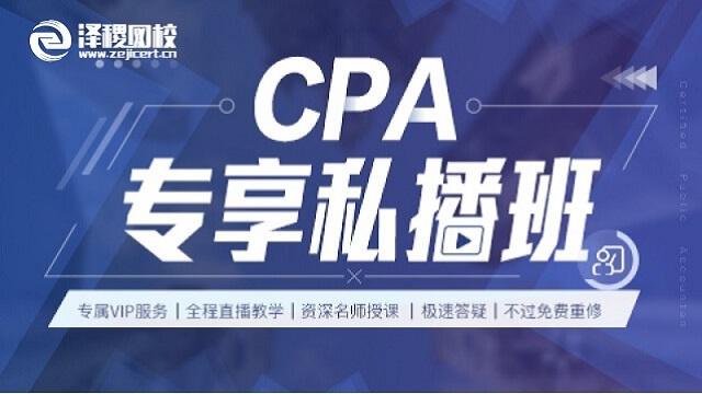 CPA专享私播班