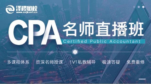 CPA名师直播班(五年)