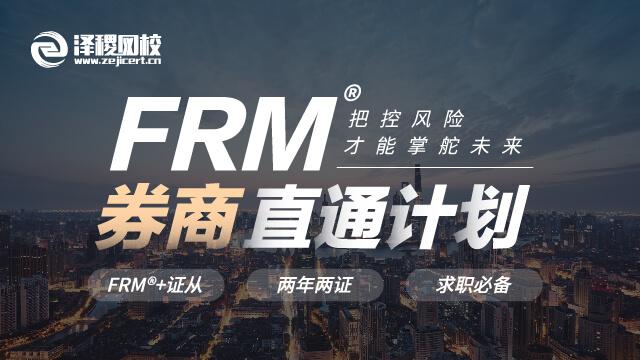 FRM®券商直通计划