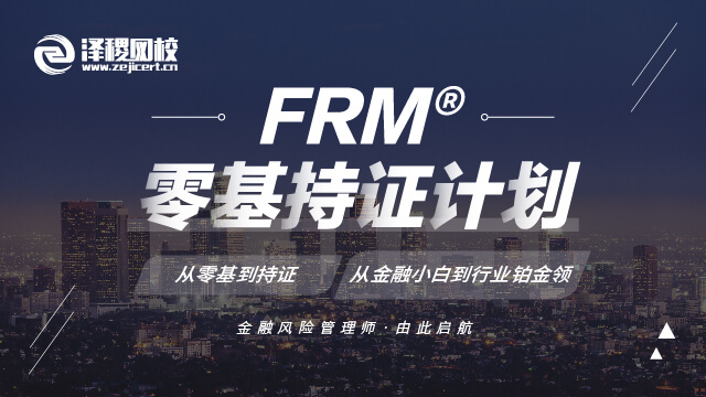FRM®零基持证计划