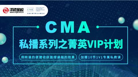 CMA私播系列之菁英VIP计划