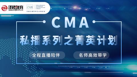 CMA私播系列之菁英计划