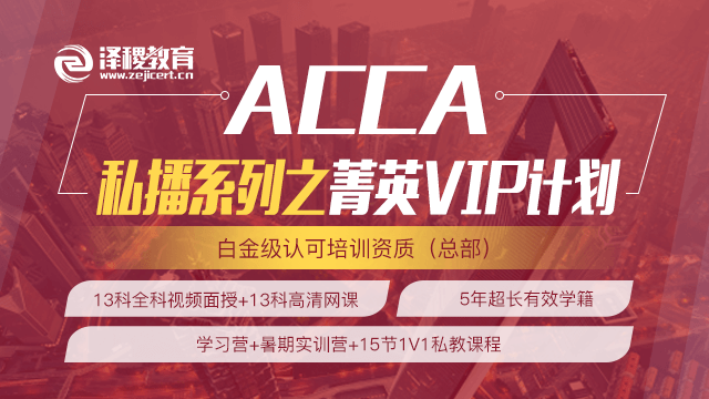 ACCA私播系列之菁英VIP计划