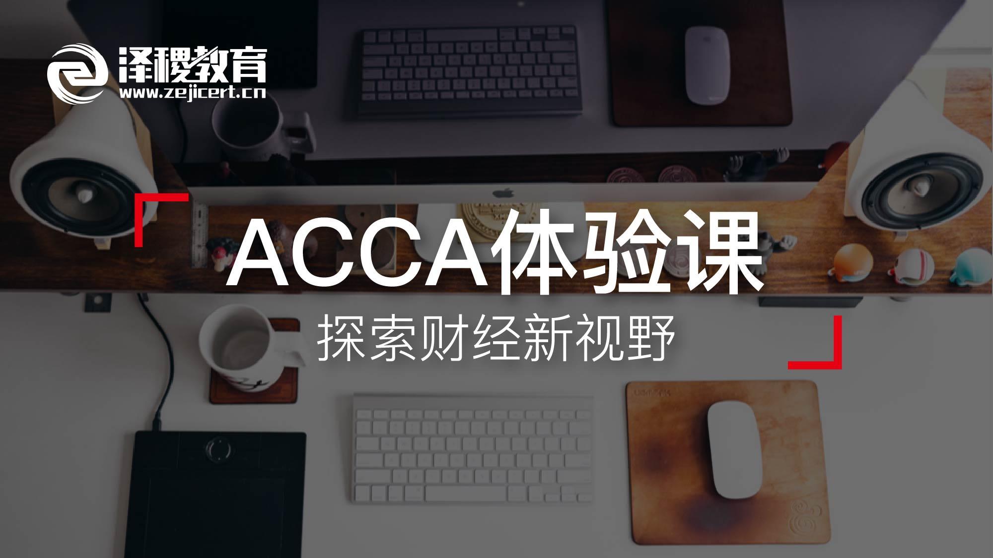 ACCA 零基础入门体验课