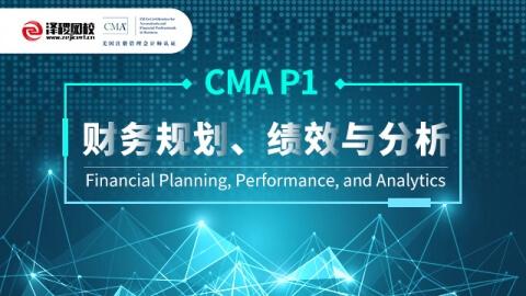 CMA Part 1 高清网络课程