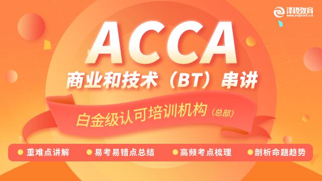 ACCA BT Business and Technology(考前串讲课)