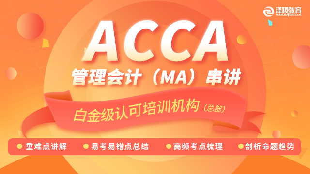 ACCA MA Management Accounting(考前串讲)