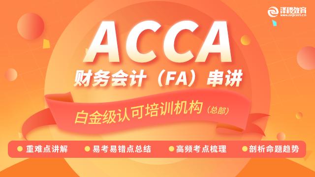 ACCA FA Financial Accounting Aini(串讲)
