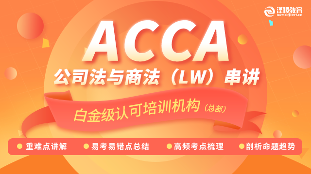 ACCA LW Corporate and Business Law Zen(串讲)