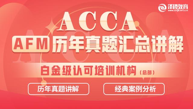 ACCA -AFM 历年真题汇总讲解