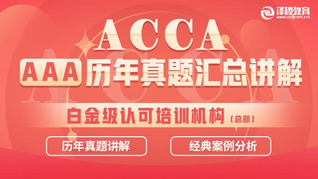 ACCA- AAA历年真题汇总讲解
