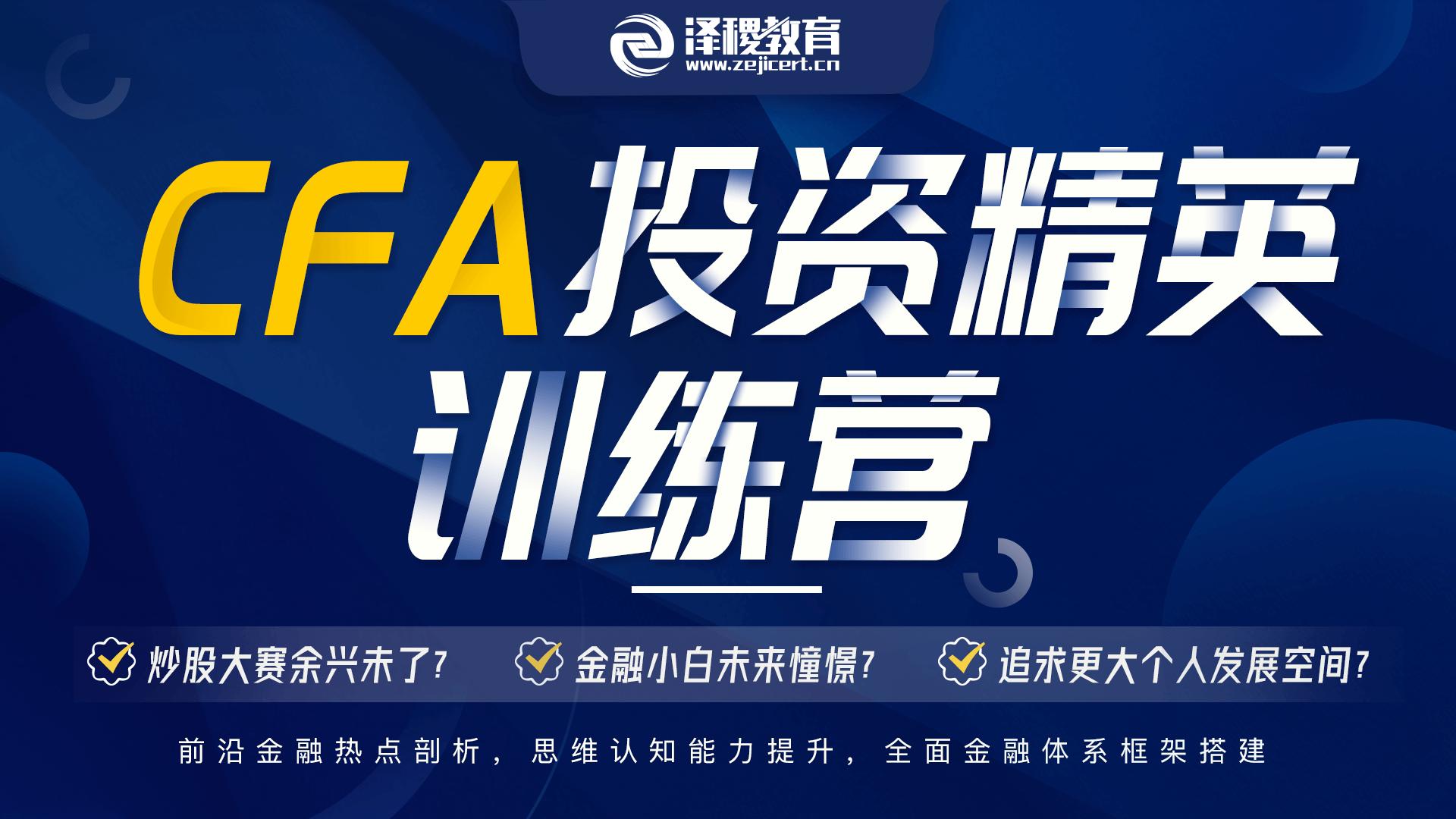 CFA投资精英训练营