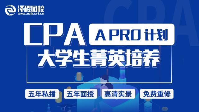 大学生CPA菁英培养A Pro计划