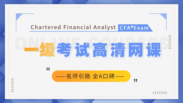 2020年CFA®一级高清网课