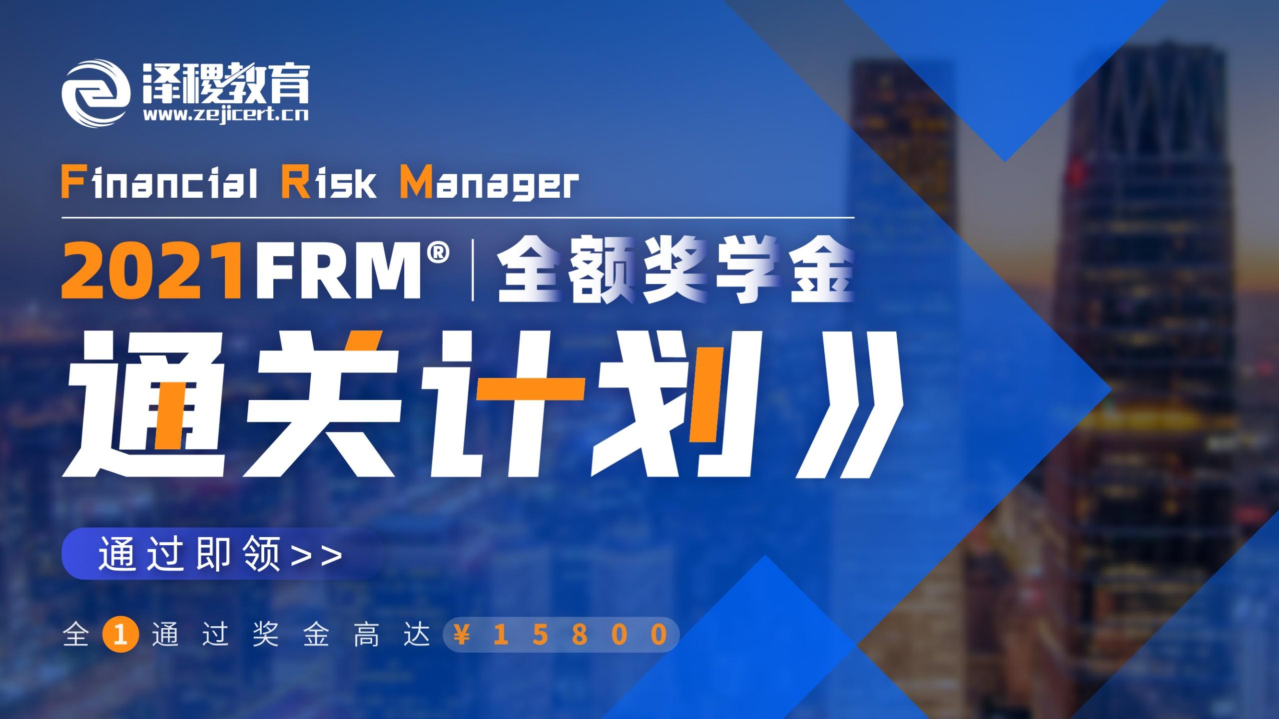 FRM® 全额奖学金通关班(单级别)