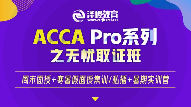 ACCA Pro计划之----无忧取证班