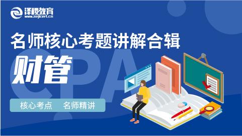 CPA名师核心考题讲解合辑 财管