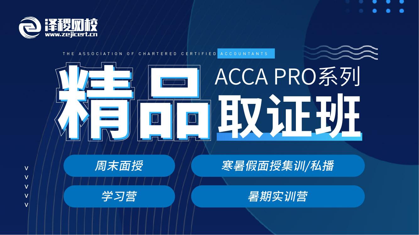 ACCA Pro计划之----精品取证班