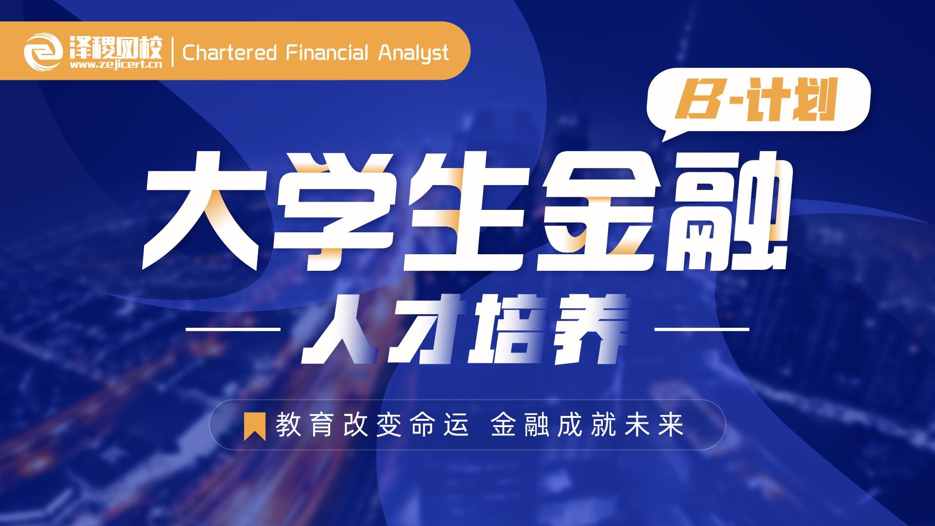 大学生金融人才培养 B 计划