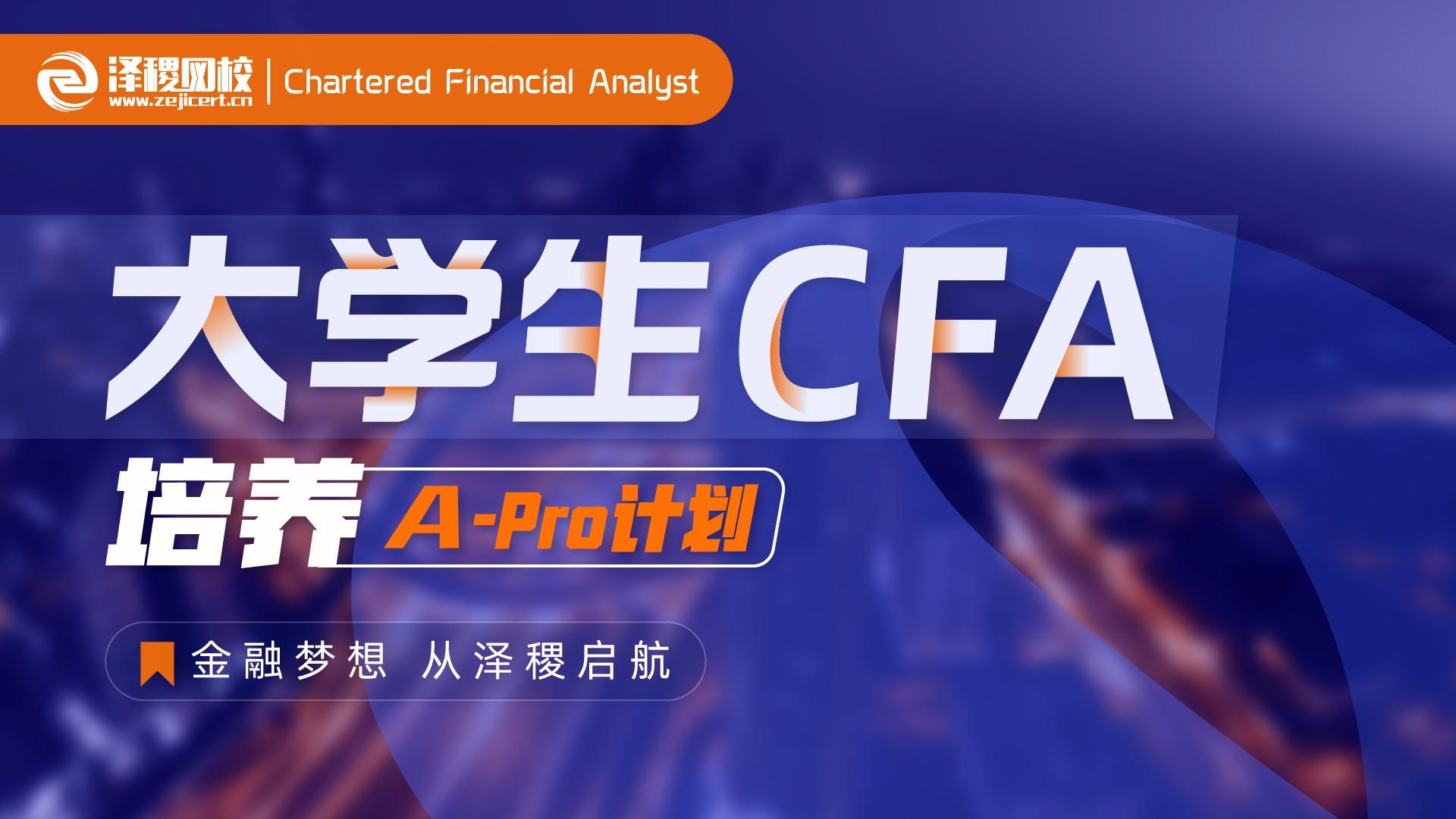 大学生 CFA 培养计划
