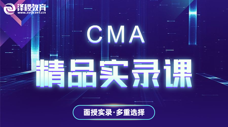 CMA精品实录课