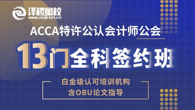 ACCA13门全科高清网课