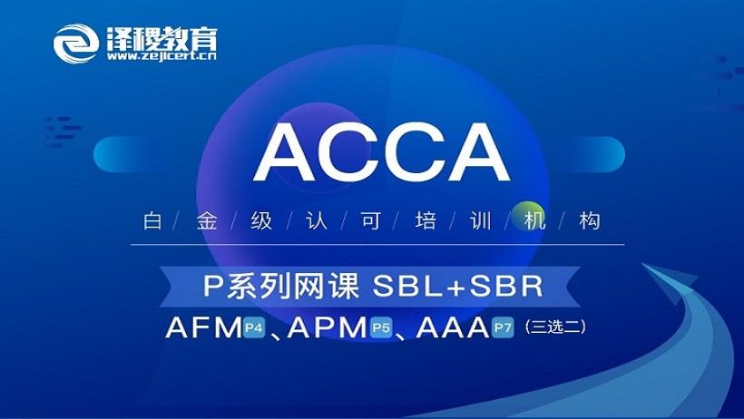 ACCA P阶段高清网课