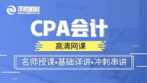 CPA会计基础课