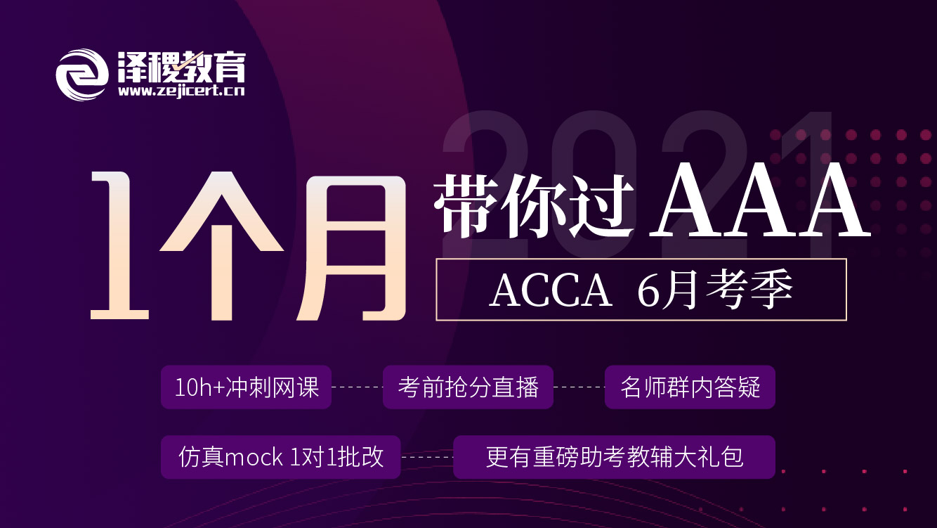 ACCA AAA 2021 6月考前串讲