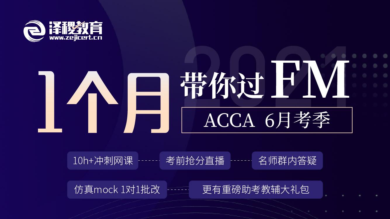 ACCA FM 2021 6月考前串讲