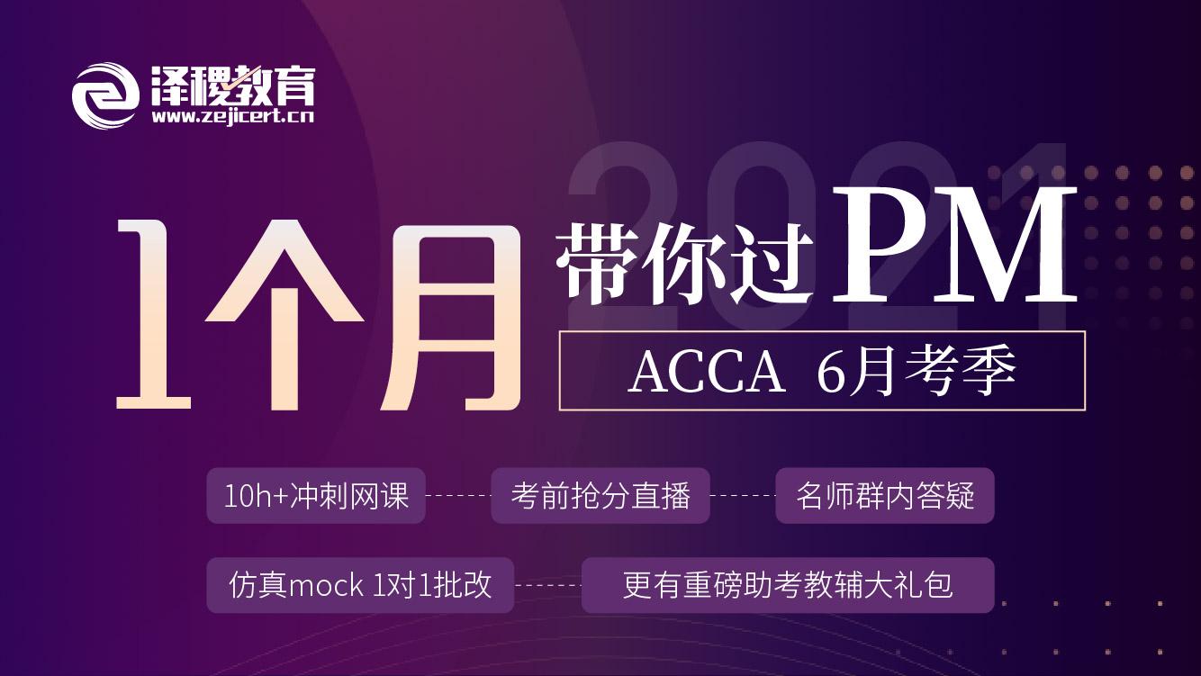 ACCA PM 2021 6月考前串讲