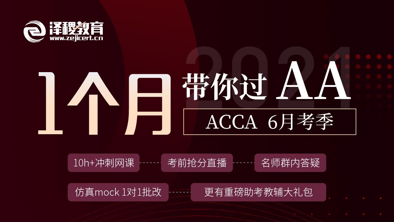 ACCA AA 2021 6月考前串讲
