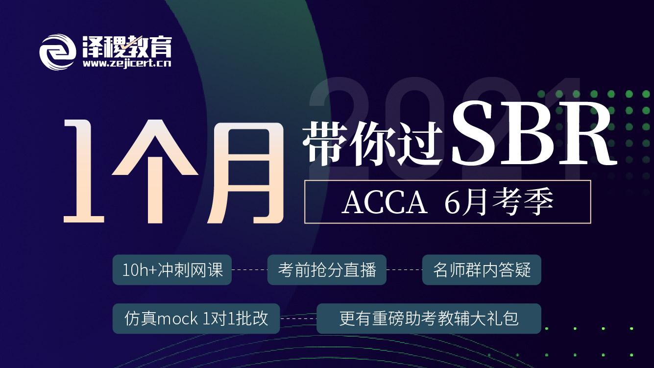 ACCA SBR 2021 6月考前串讲